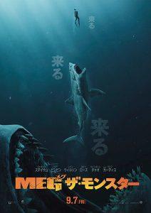 ホホジロザメをメガロドンが追いかけている