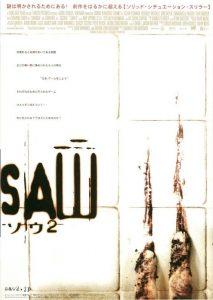 saw2パッケージデザイン