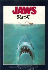 ジョーズ/JAWSのあらすじ