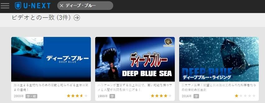 ディープブルーU-NEXT検索結果