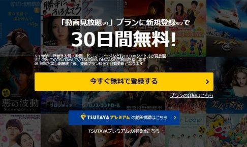 TSUTAYA-ホーム画面