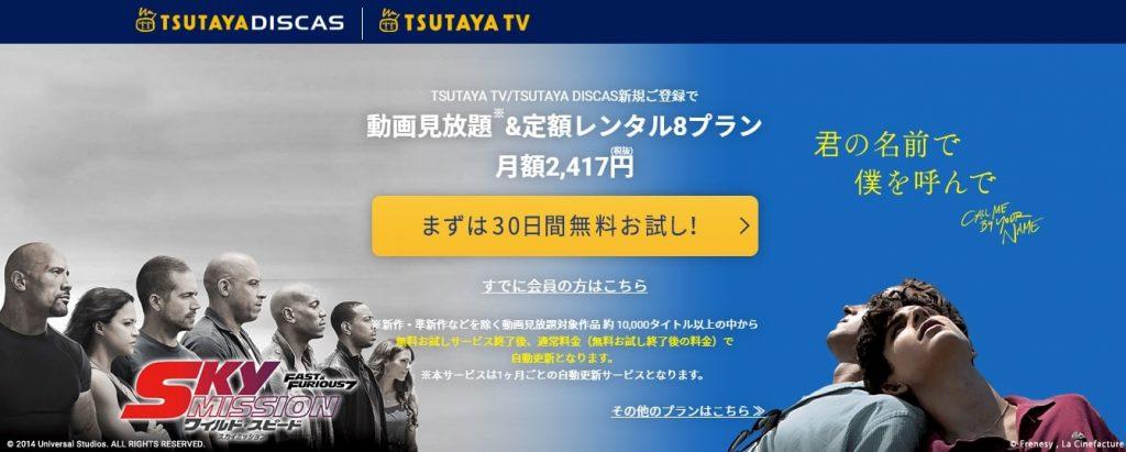 TSUTAYA-TV登録画面