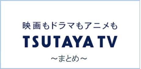 TSUTAYA-TV-まとめ