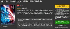 TSUTAYA-TV-ポイント作品映画