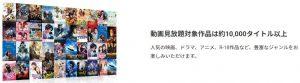 TSUTAYA-TV-見放題10000タイトル以上