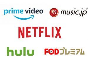 U-NEXT、TSUTAYA-TV以外の動画配信サービス