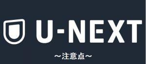 U-NEXTの無料体験で損しないための2つの注意点