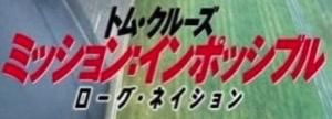 映画「ミッション:インポッシブル/ローグ・ネイション」の概要と見どころ(ネタバレ無し)