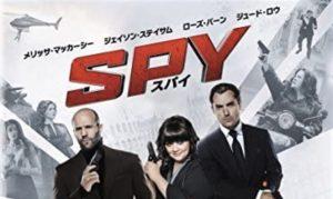 映画SPY:スパイみどころ